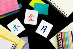 How to Study Kanji - Part 2