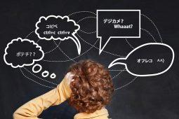 Katakana abbreviations