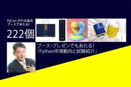PyConjP 2020 conference